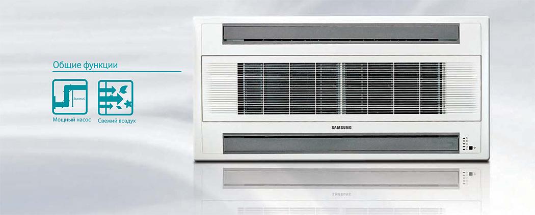 Кассетный 2-поточный кондиционер Samsung DVM / AM056FN2DEH AM071FN2DEH