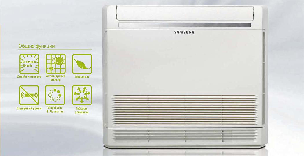 Напольно потолочные внутренние блоки VRF DVM S Samsung  AM028FNJDEH AM036FNJDEH AM056FNJDEH